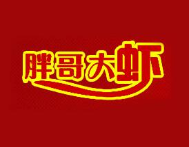 胖哥大虾麻辣香锅