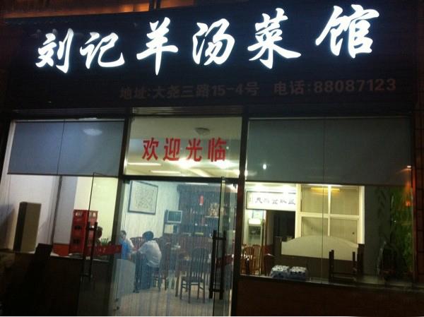 刘记羊肉汤加盟电话_刘记羊肉汤加盟费用多少钱_3