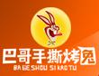 北京巴哥餐饮管理顾问有限公司
