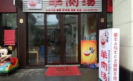 刘记羊肉汤加盟电话_刘记羊肉汤加盟费用多少钱_1