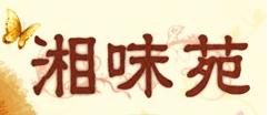 湘味苑湘菜