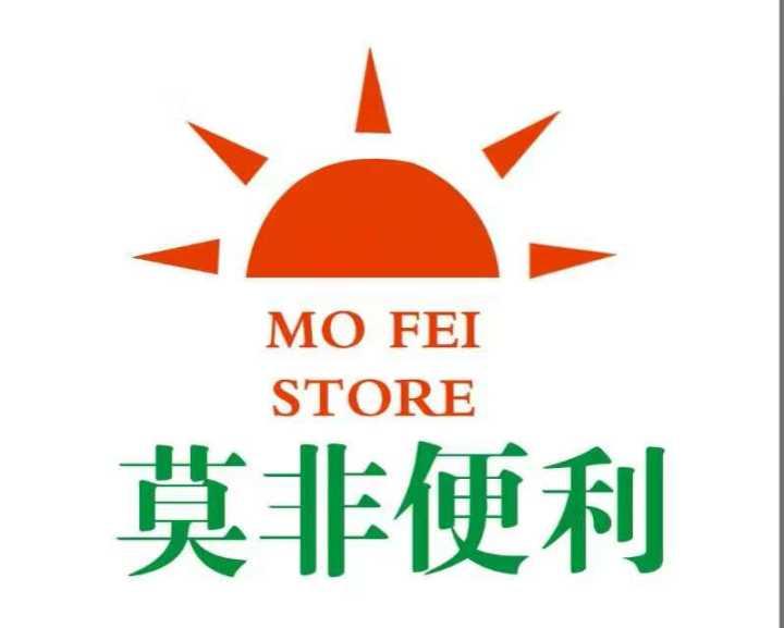 西安莫非连锁便利店有限责任公司