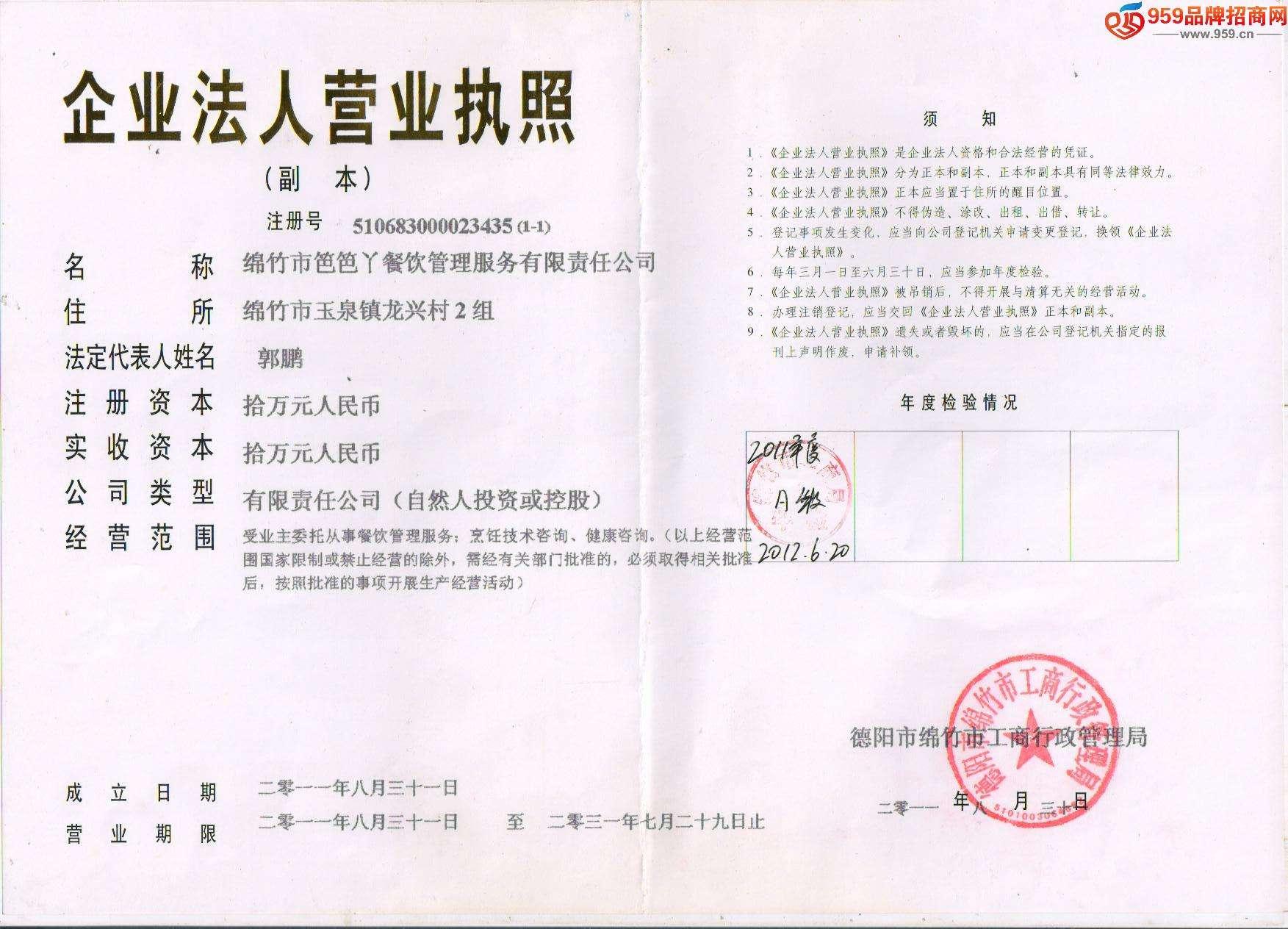 绵竹市笆笆丫餐饮管理服务有限责任公司