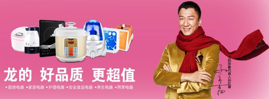 龙的电压力锅加盟费用_龙的电压力锅加盟条件_龙的电压力锅品牌加盟店_1