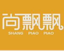广州市尚飘飘餐饮管理服务有限公司