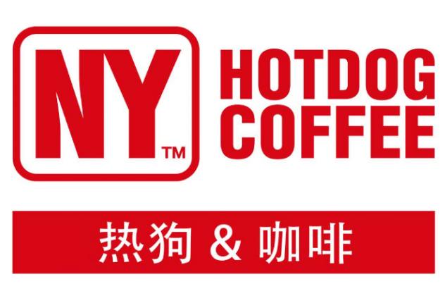 纽约热狗&咖啡品牌介绍