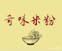 湖南长沙奇味美食城