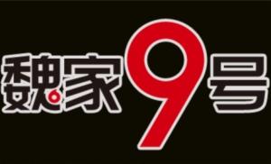 魏家9号面馆
