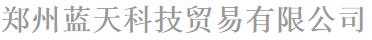 郑州蓝天经贸有限公司