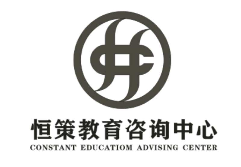 河南恒策教育咨询中心