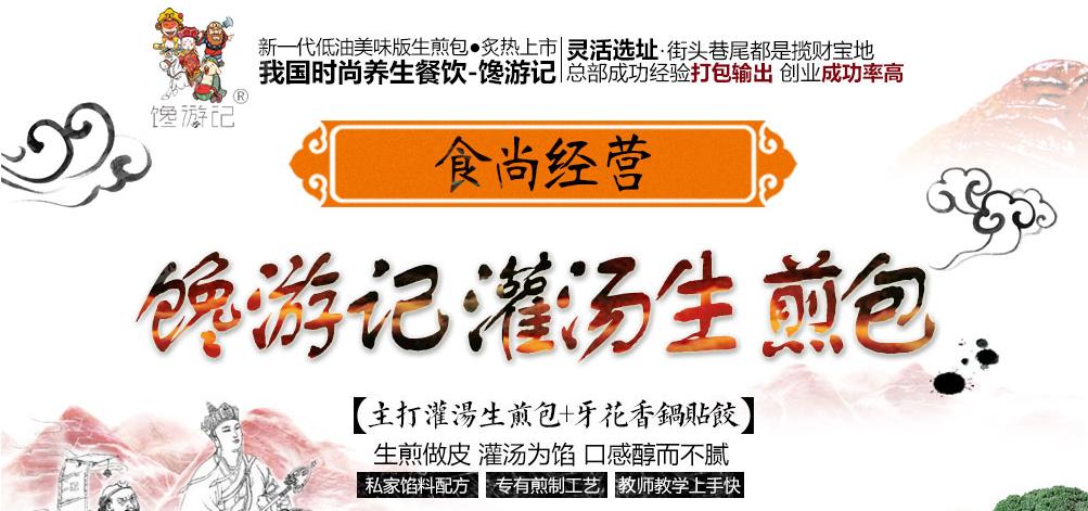 安徽馋游记餐饮管理有限公司_1