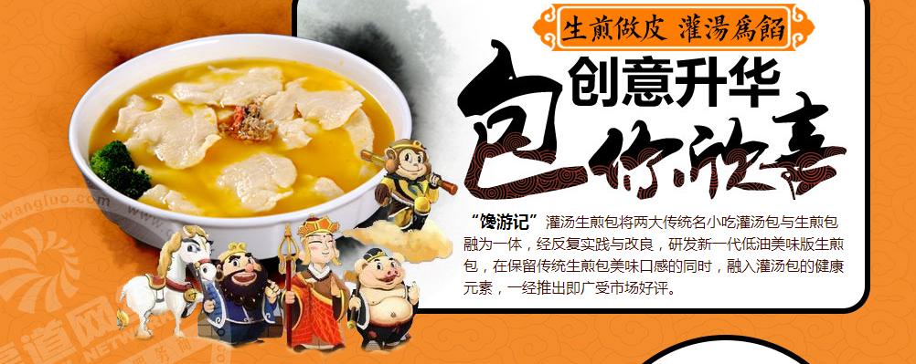 安徽馋游记餐饮管理有限公司_3