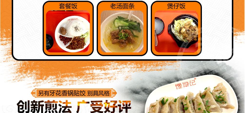 安徽馋游记餐饮管理有限公司_6