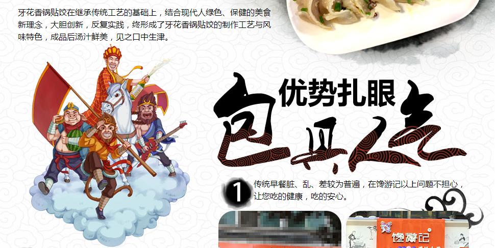 安徽馋游记餐饮管理有限公司_7