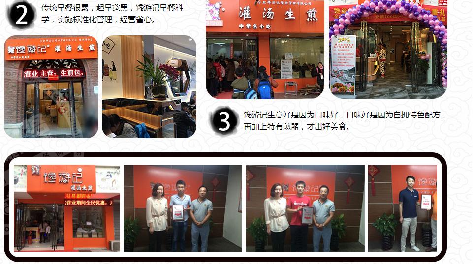 安徽馋游记餐饮管理有限公司_8