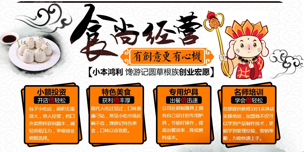 安徽馋游记餐饮管理有限公司_9