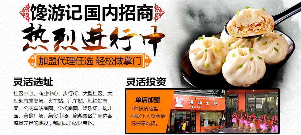 安徽馋游记餐饮管理有限公司_10