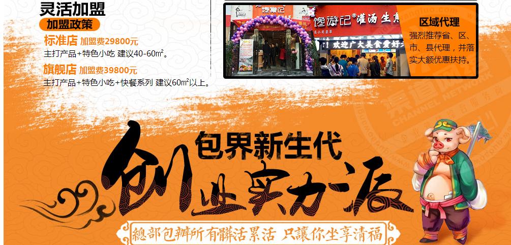 安徽馋游记餐饮管理有限公司_11
