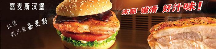 嘉麦斯汉堡加盟,嘉麦斯汉堡连锁餐厅加盟费用_3