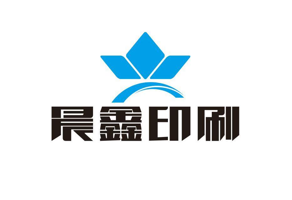 海南晨鑫印刷包装有限公司