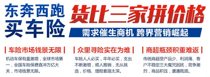 保联优品车险超市加盟,保联优品车险超市加盟条件_4