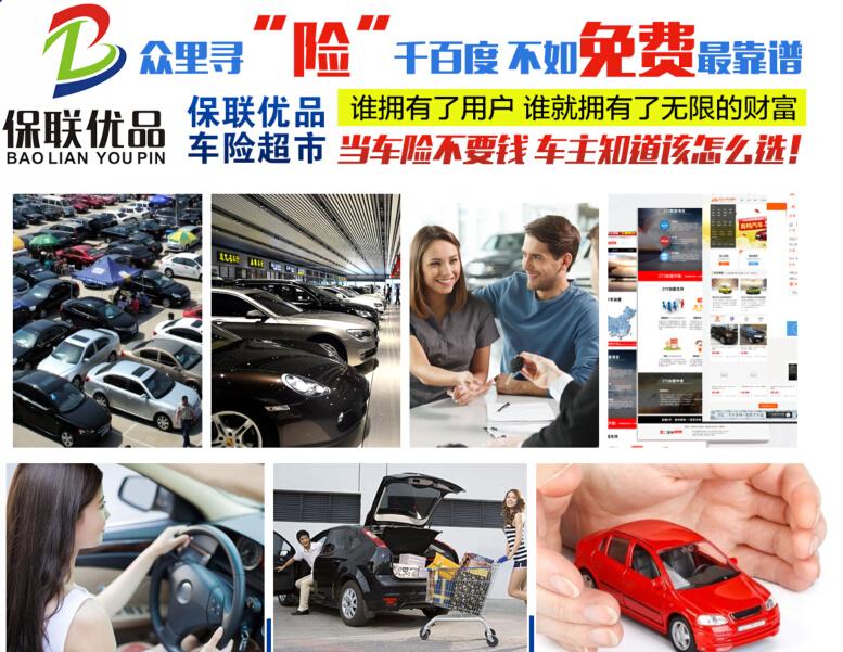 保联优品车险超市加盟,保联优品车险超市加盟条件_5