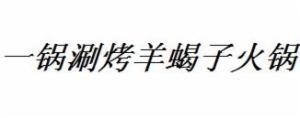 京城一锅涮烤羊蝎子北京总店
