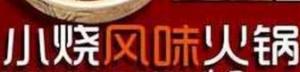 小烧风味火锅羊蝎子怡馨家园店
