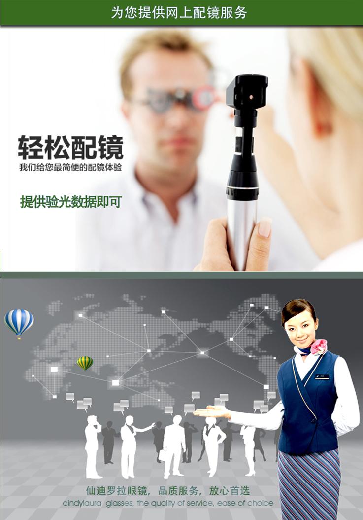 仙迪罗拉防光害辐射眼镜CD016_22
