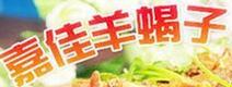 北京嘉佳老汤羊蝎子火锅连锁店