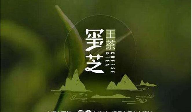 玺芝王茶加盟费用_玺芝王茶店加盟条件_玺芝王茶品牌加盟店_2