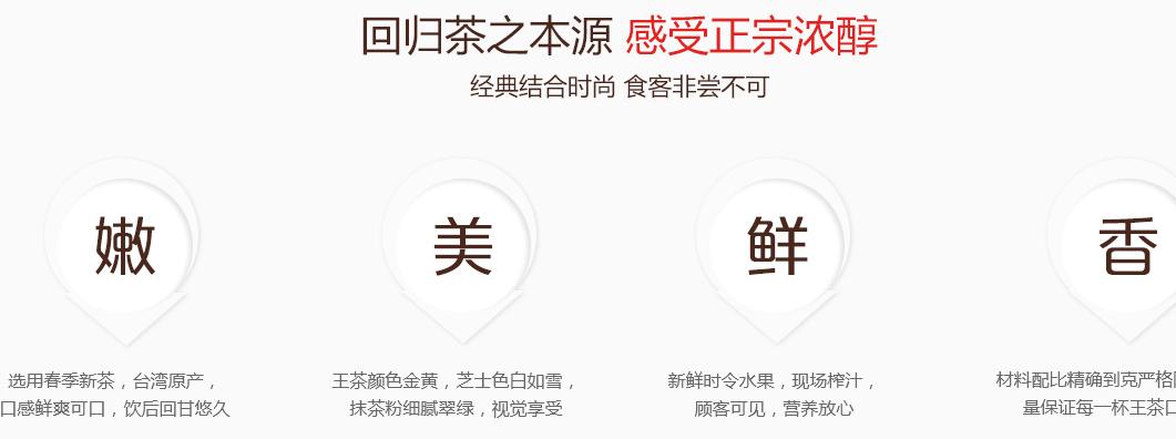 玺芝王茶加盟费用_玺芝王茶店加盟条件_玺芝王茶品牌加盟店_4