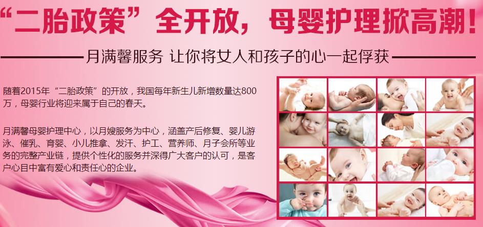 月满馨母婴护理中心招商加盟_2