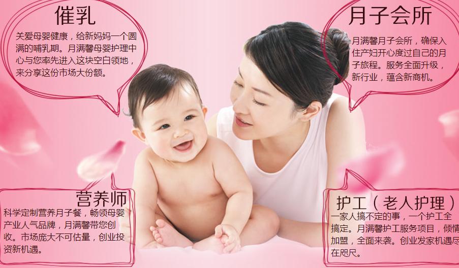 月满馨母婴护理中心招商加盟_4