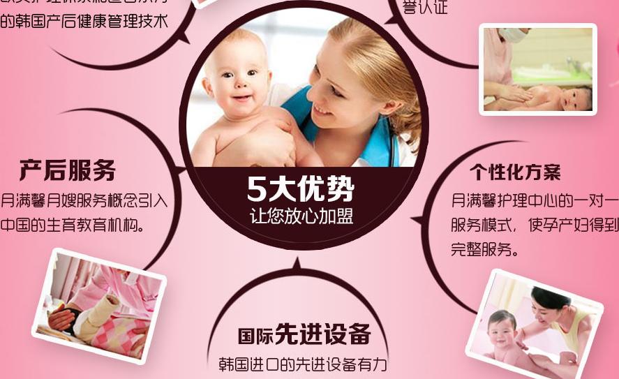 月满馨母婴护理中心招商加盟_7