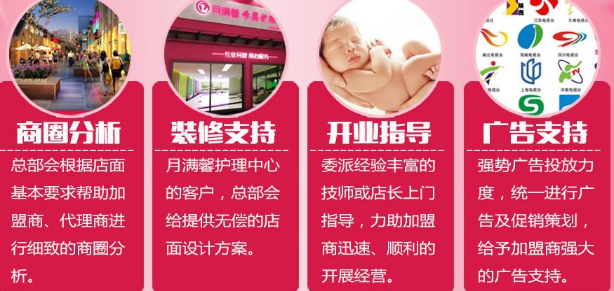 月满馨母婴护理中心招商加盟_8