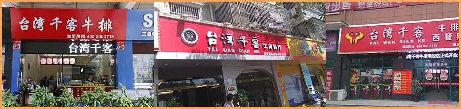 台湾千客牛排加盟连锁,台湾千客牛排加盟条件费用_4