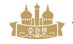 香港荣登堡定制家居加盟代理