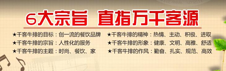 台湾千客牛排加盟条件_1