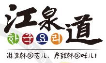江泉道韩式料理