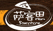 萨克思披萨
