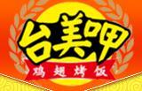 台美呷鸡翅烤饭