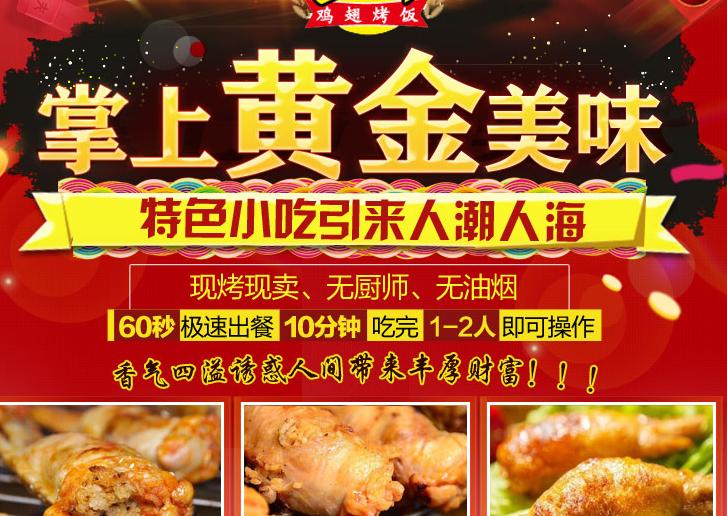台美呷鸡翅烤饭加盟电话_台美呷鸡翅烤饭加盟费用多少钱_1