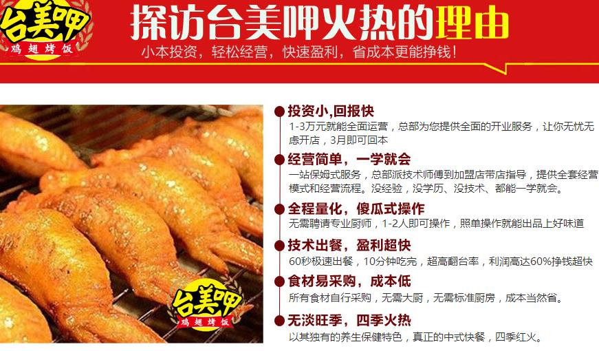 台美呷鸡翅烤饭加盟电话_台美呷鸡翅烤饭加盟费用多少钱_4