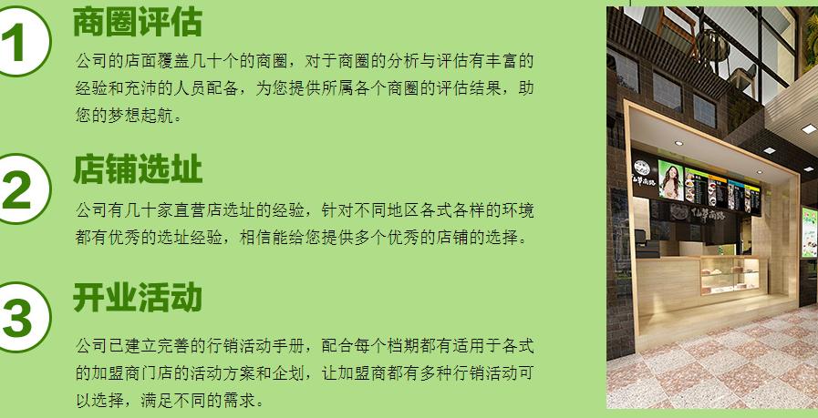 仙草南路甜品加盟优势_1