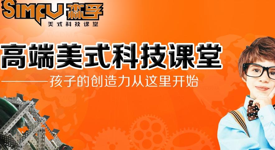 森孚机器人教育招商加盟,森孚机器人教育加盟条件_1