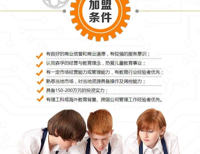 森孚机器人教育招商加盟,森孚机器人教育加盟条件_6