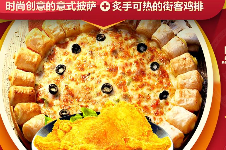 微萨客披萨加盟连锁,微萨客意式披萨加盟条件费用_2