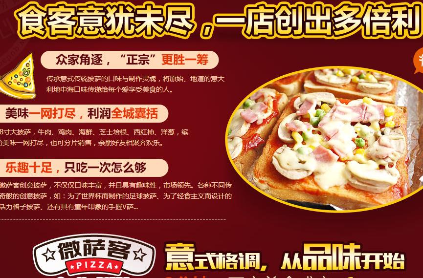 微萨客披萨加盟连锁,微萨客意式披萨加盟条件费用_4