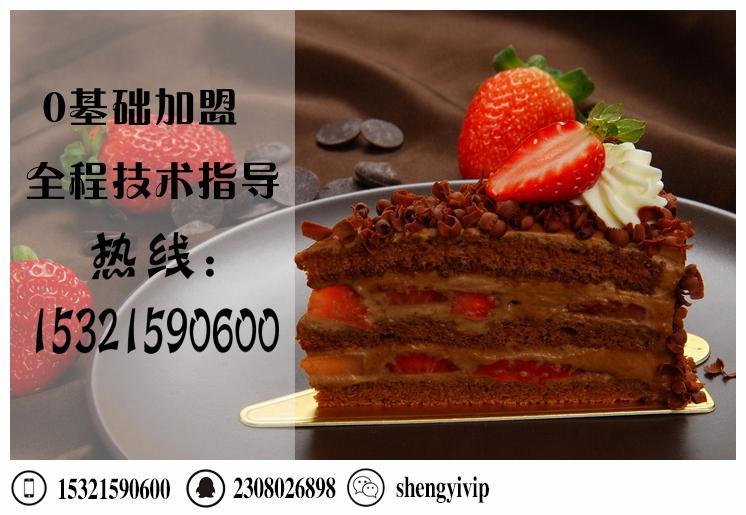 武汉青山心岸蛋糕-心岸蛋糕加盟费多少钱_2